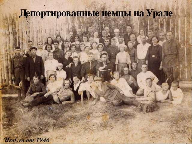 Депортированные немцы на Урале