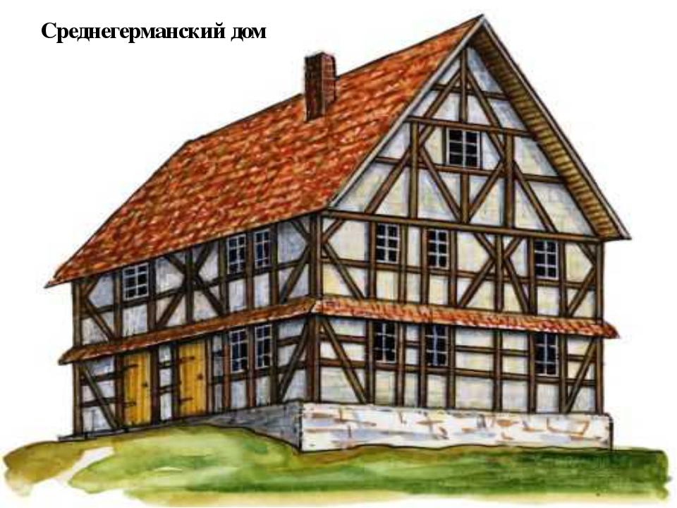 Среднегерманский дом