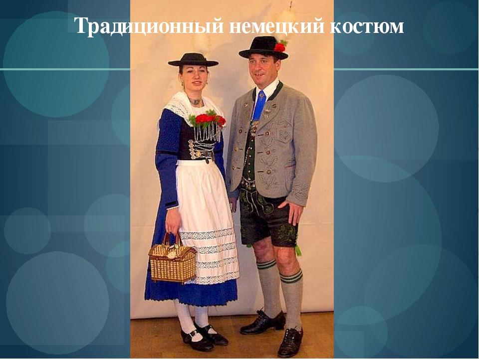 Традиционный немецкий костюм