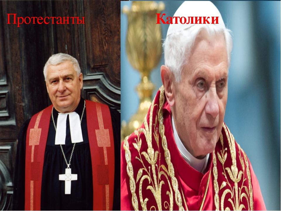 Протестанты Католики