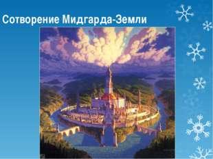 Сотворение Мидгарда-Земли