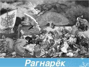 Рагнарёк