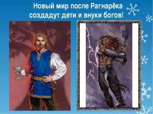 Новый мир после Рагнарёка создадут дети и внуки богов!