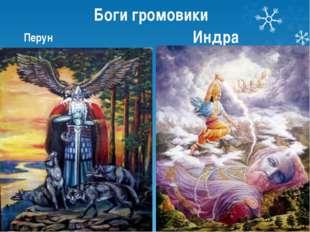 Боги громовики Перун Индра