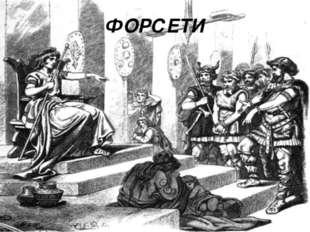 ФОРСЕТИ