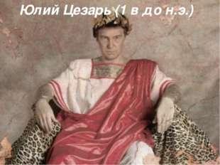 Юлий Цезарь (1 в до н.э.)