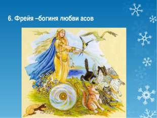 6. Фрейя –богиня любви асов