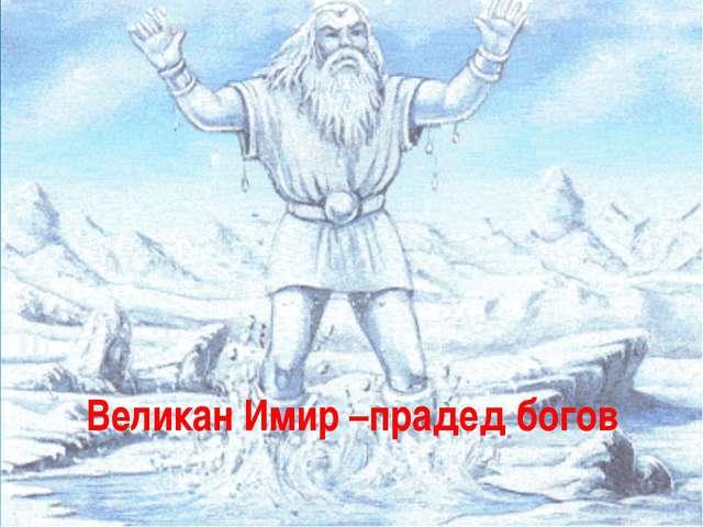 Великан Имир –прадед богов
