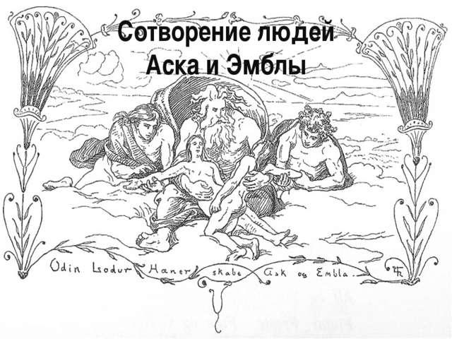 Сотворение людей Аска и Эмблы