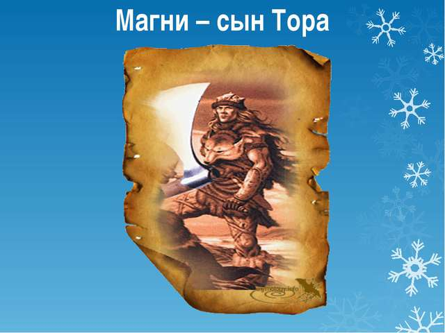 Магни – сын Тора