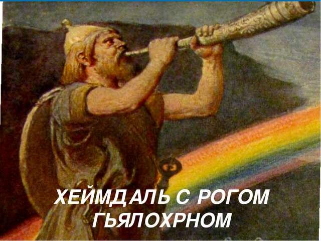 ХЕЙМДАЛЬ С РОГОМ ГЬЯЛОХРНОМ