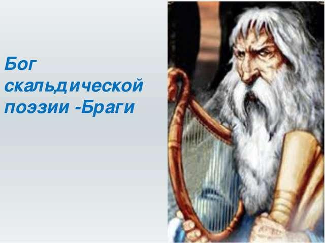 Бог скальдической поэзии -Браги