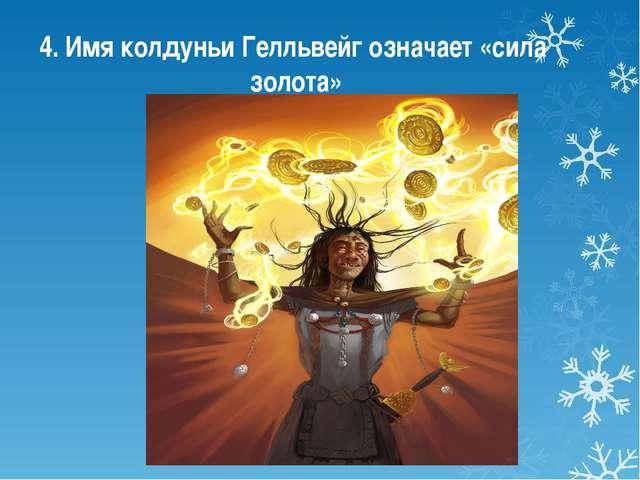 4. Имя колдуньи Гелльвейг означает «сила золота»