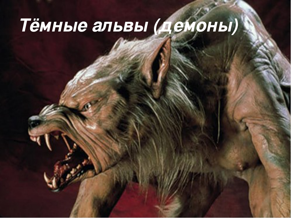 Тёмные альвы (демоны)
