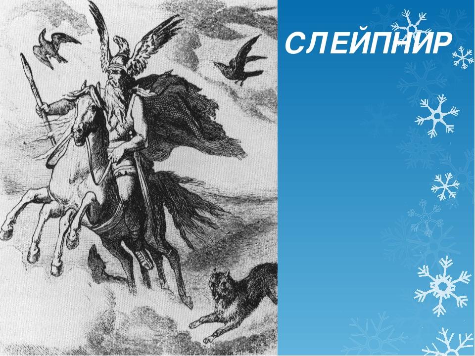 СЛЕЙПНИР