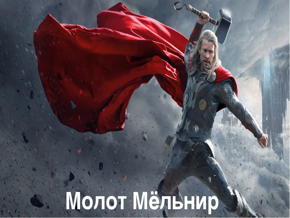 Молот Мёльнир