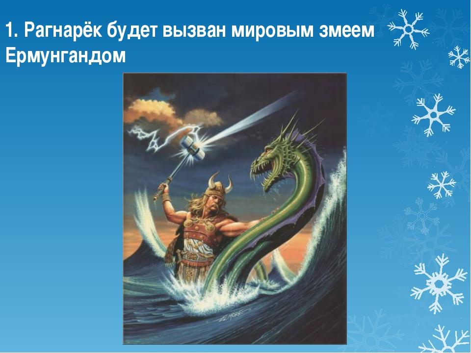 1. Рагнарёк будет вызван мировым змеем Ермунгандом