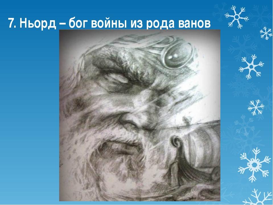 7. Ньорд – бог войны из рода ванов