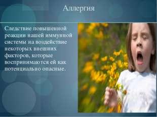 Аллергия Следствие повышенной реакции нашей иммунной системы на воздействие н
