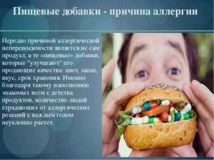 Пищевые добавки - причина аллергии Нередко причиной аллергической непереносим