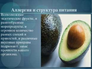Аллергия и структура питания Всевозможные экзотические фрукты, и разнообразн