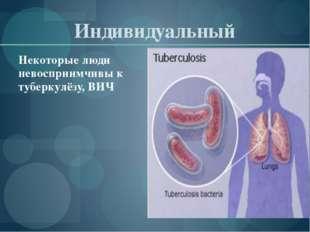 Индивидуальный Некоторые люди невосприимчивы к туберкулёзу, ВИЧ