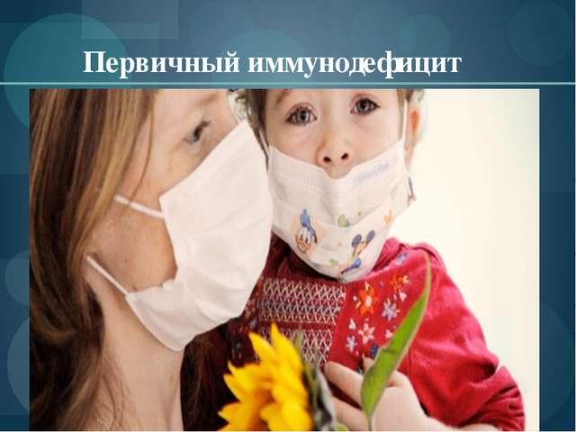 Первичный иммунодефицит