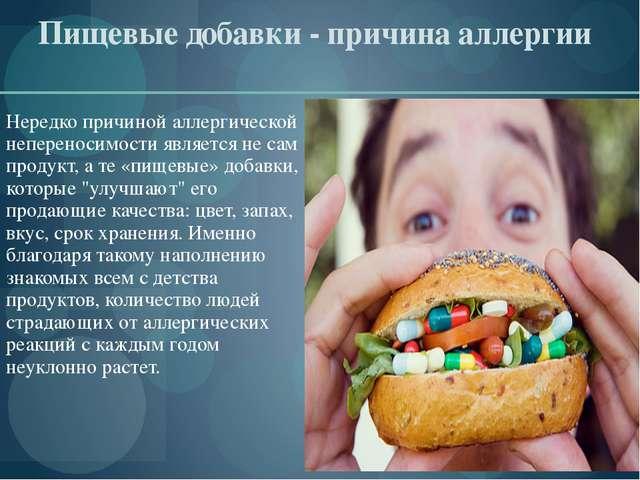 Пищевые добавки - причина аллергии Нередко причиной аллергической непереносим...