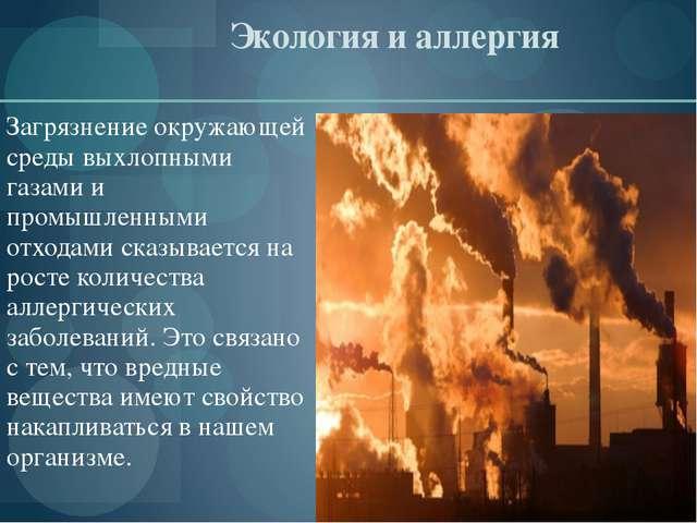 Экология и аллергия Загрязнение окружающей среды выхлопными газами и промышл...