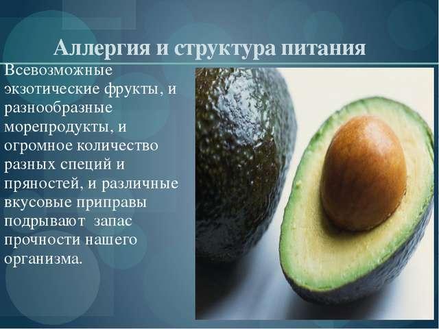Аллергия и структура питания Всевозможные экзотические фрукты, и разнообразн...