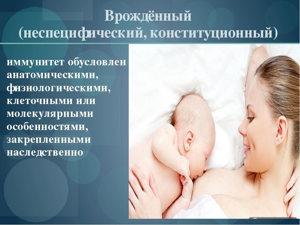 Врождённый (неспецифический, конституционный) иммунитет обусловлен анатомичес...