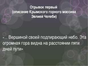 Отрывок первый (описание Крымского горного массива Эвлией Челеби) «… Вершиной
