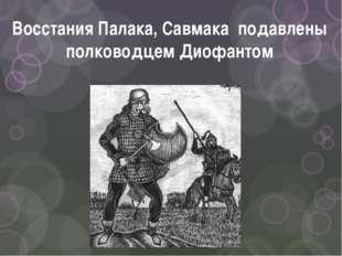 Восстания Палака, Савмака подавлены полководцем Диофантом