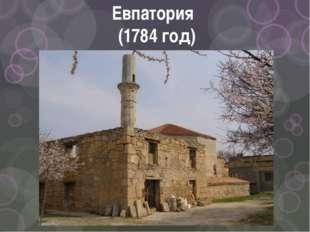 Евпатория (1784 год)