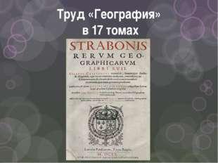 Труд «География» в 17 томах