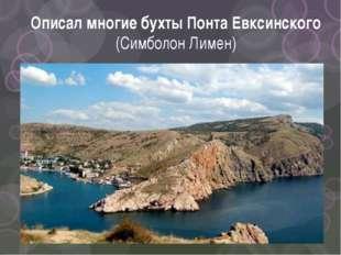 Описал многие бухты Понта Евксинского (Симболон Лимен)