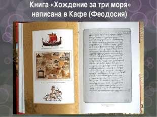 Книга «Хождение за три моря» написана в Кафе (Феодосия)