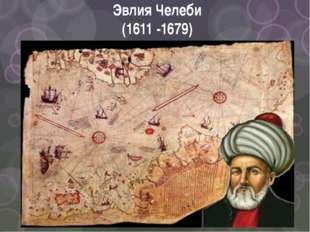 Эвлия Челеби (1611 -1679)