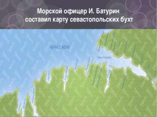 Морской офицер И. Батурин составил карту севастопольских бухт