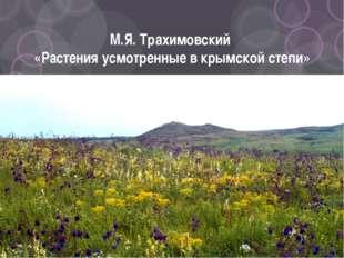 М.Я. Трахимовский «Растения усмотренные в крымской степи»