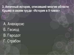 3. Античный историк, описавший многие области Крыма в своем труде «История в