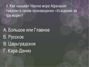 9. Как называл Чёрное море Афанасий Никитин в своём произведении «Хождение за