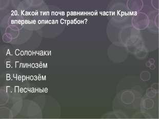20. Какой тип почв равнинной части Крыма впервые описал Страбон? А. Солончаки
