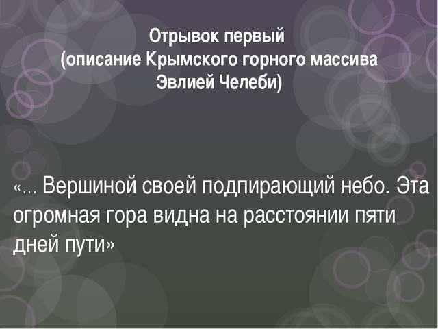 Отрывок первый (описание Крымского горного массива Эвлией Челеби) «… Вершиной...