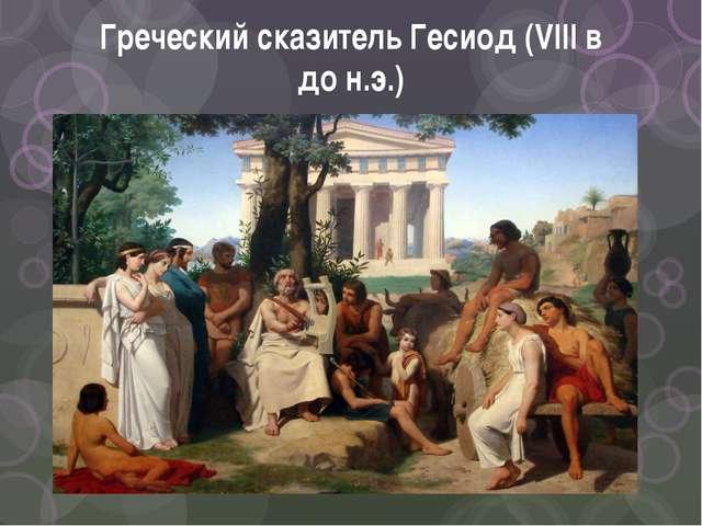 Греческий сказитель Гесиод (VIII в до н.э.)