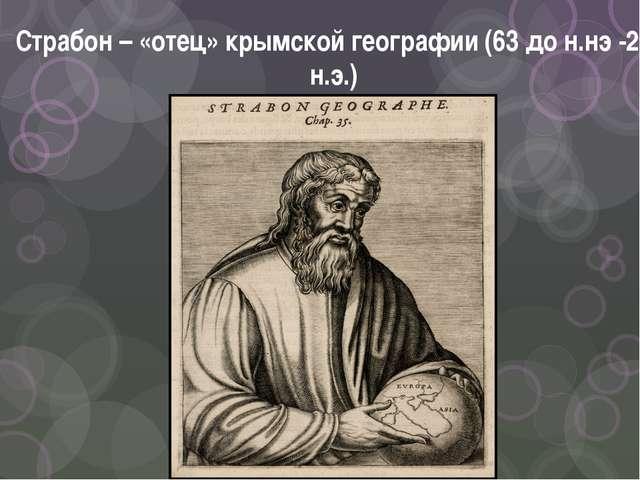 Страбон – «отец» крымской географии (63 до н.нэ -24 н.э.)