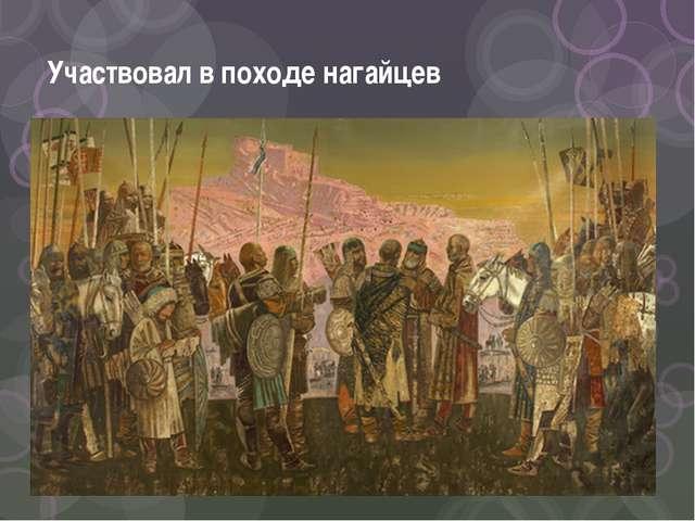 Участвовал в походе нагайцев