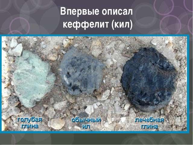 Впервые описал кеффелит (кил)