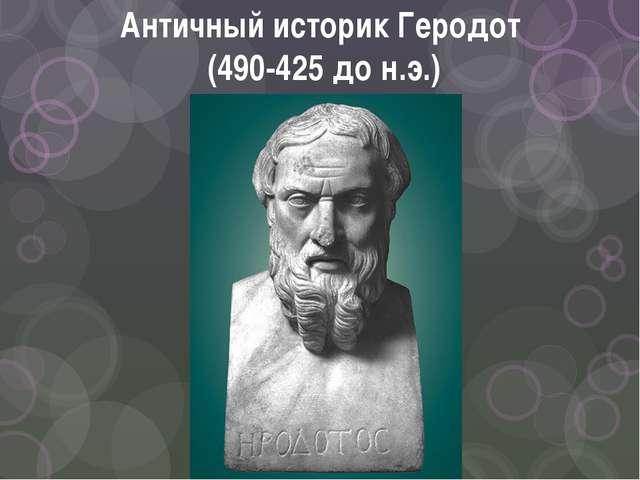 Античный историк Геродот (490-425 до н.э.)
