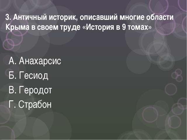 3. Античный историк, описавший многие области Крыма в своем труде «История в...